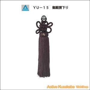 ヤマイチ YU−15 御殿房下り 古美 大|activekusakabe