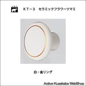 シロクマ  白熊  KT−3  セラミックフラワーツマミ  白・金リング  サイズ大 (1箱30個入れ)|activekusakabe