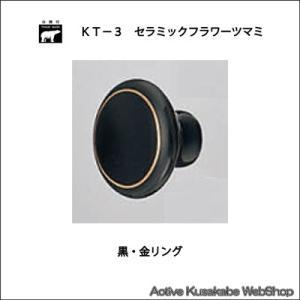 シロクマ  白熊  KT−3  セラミックフラワーツマミ  黒・金リング サイズ大 (1箱30個入れ)|activekusakabe