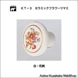 シロクマ  白熊  KT−3  セラミックフラワーツマミ  白・花柄  サイズ大 (1箱30個入れ)|activekusakabe