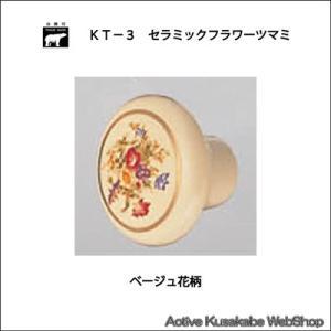 シロクマ  白熊  KT−3  セラミックフラワーツマミ  ベージュ・花柄  サイズ大 (1箱30個入れ)|activekusakabe