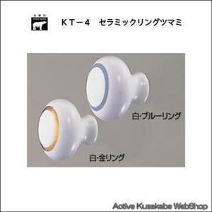 シロクマ  白熊  KT−4 セラミックリングツマミ  白・金リング/白・ブルーリング  サイズ大 (1箱30個入れ)|activekusakabe