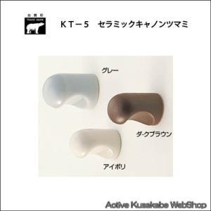 シロクマ  白熊  KT−5 セラミックキャノンツマミ  アイボリー/グレー/ダークブラウン  サイズ25|activekusakabe