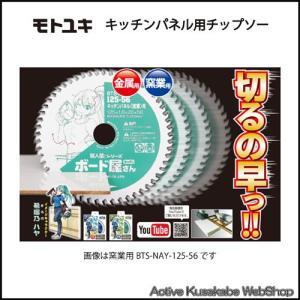 モトユキ キッチンパネル金属用チップソー BTS‐NAH‐125‐60 外径125mm 歯数60|activekusakabe