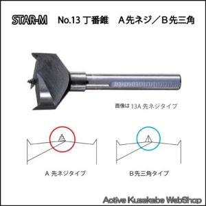 スターエム No.13 スライド丁番用錐 35Φ|activekusakabe