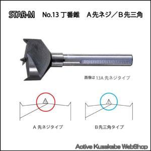 スターエム No.13 スライド丁番用錐 40Φ|activekusakabe