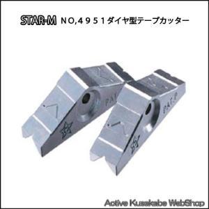 スターエム No.4951 ダイヤ型テープカッター|activekusakabe