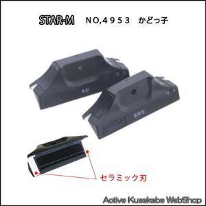 スターエム No.4953 かどっ子テープカッター|activekusakabe
