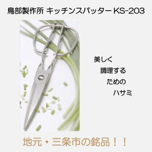 調理用ハサミ キッチンスパッター KS−203 送料無料