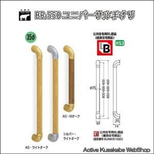 シロクマ 室内用補助手すり BR−550 ユニバーサル手すり サイズ400 35Φ|activekusakabe