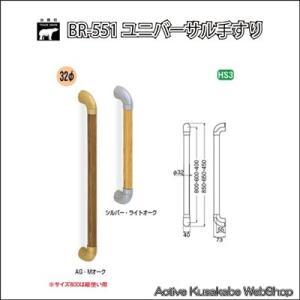 シロクマ 室内用補助手すり BR−551 ユニバーサル手すり サイズ600 32Φ|activekusakabe