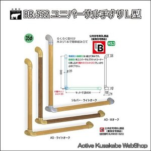 シロクマ 室内用補助手すり BR−552 ユニバーサル手すりL形 サイズ600×600 35Φ|activekusakabe