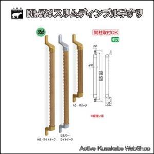 シロクマ 室内用補助手すり BR−596 スリムディンプル手すり サイズ600 35Φ|activekusakabe