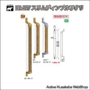 シロクマ 室内用補助手すり BR−597 スリムディンプル手すり サイズ600 32Φ|activekusakabe