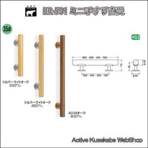 シロクマ 室内用補助手すり BR−501 ミニ手すり直受 サイズ600 35Φ|activekusakabe