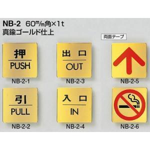 シロクマ サインプレート NB−2 サイズ60mm角X1t 真鍮ゴールド仕上|activekusakabe