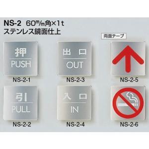シロクマ サインプレート NS−2 サイズ60mm角X1t ステンレス鏡面仕上|activekusakabe