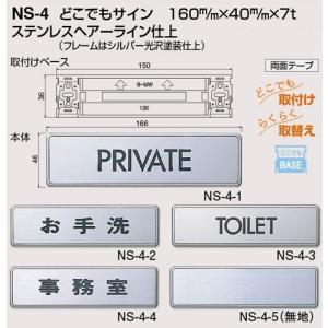 シロクマ サインプレート NS−4 どこでもサイン サイズ160mmX40mmX7t ステンレスヘアーライン仕上|activekusakabe