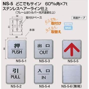 シロクマ サインプレート NS−5 どこでもサイン サイズ60mm角X7t ステンレスヘアーライン仕上|activekusakabe