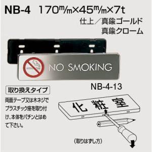 シロクマ サインプレート NB−4 サイズ170mmX45mmX7t 仕上 真鍮ゴールド/真鍮クローム|activekusakabe