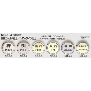 シロクマ サインプレート NB−5 サイズ47ΦX3t 真鍮ゴールド仕上/ヘアーライン仕上|activekusakabe