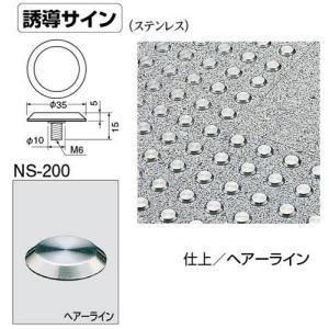 シロクマ 誘導サイン NS−200 ステンレス ヘアーライン Φ35|activekusakabe