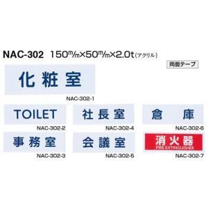 シロクマ サインプレート NAC−302 化粧室/TOILET/事務室/社長室/会議室/倉庫/消火器 白 サイズ150mmX50mm2.0t|activekusakabe