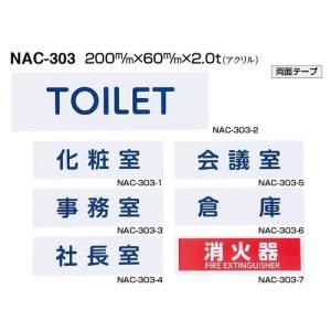 シロクマ サインプレート NAC−303 化粧室/TOILET/事務室/社長室/会議室/倉庫/消火器 白 サイズ150mmX50mm2.0t|activekusakabe