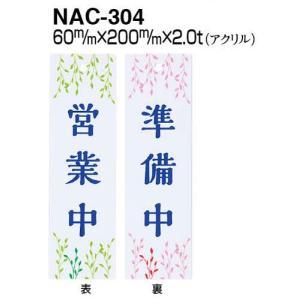 シロクマ サインプレート NAC−304 表 営業中 裏 準備中 サイズ60mmX200mm2.0t|activekusakabe