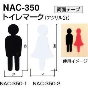 シロクマ サインプレート トイレマーク NAC−350−1 男/NAC350−2 女|activekusakabe