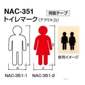 シロクマ サインプレート トイレマーク NAC−351−1 男/NAC351−2 女|activekusakabe
