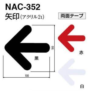 シロクマ サインプレート 矢印 NAC−352 サイズ100X100|activekusakabe