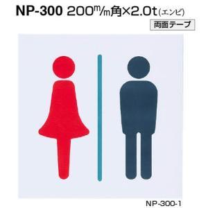 シロクマ サインプレート NP−300−1 男女 サイズ200mm角X2.0|activekusakabe