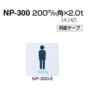 シロクマ サインプレート NP−300−2 MEN サイズ200mm角X2.0|activekusakabe