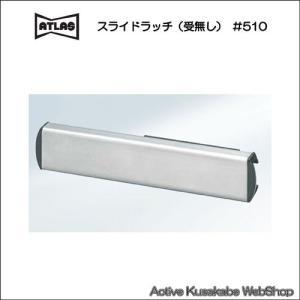 アトラス #510 スライドラッチ(受無し)|activekusakabe