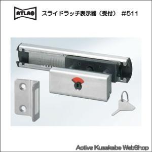 アトラス #511 スライドラッチ表示器(受付) 内開用 |activekusakabe