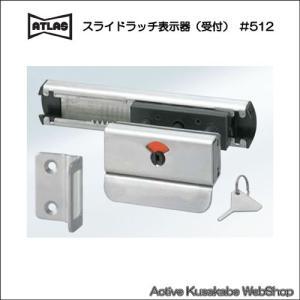 アトラス #512 スライドラッチ表示器(受付) 外開用|activekusakabe