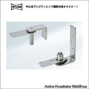 アトラス #900−1 中心吊グレビティヒンジ 框取付用|activekusakabe