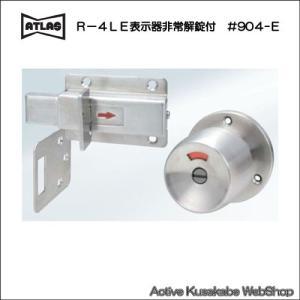 アトラス #904−E R−4LE表示器 外開用 非常解錠付|activekusakabe