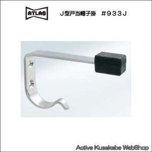 アトラス #933−J J型戸当付帽子掛|activekusakabe