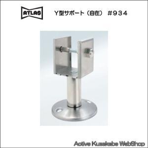 アトラス #934 Y型サポート(自在)座付|activekusakabe