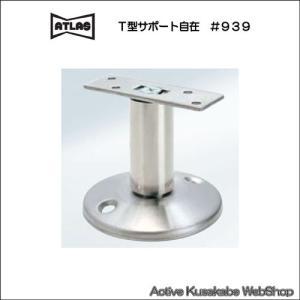 アトラス #939 T型サポート(自在)|activekusakabe