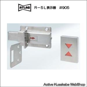 アトラス #905 R−5L表示器|activekusakabe