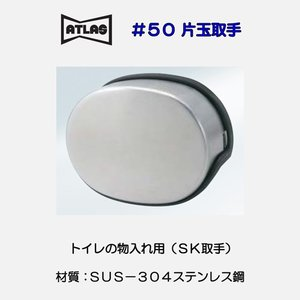 アトラス ATLAS #50 片玉取手|activekusakabe