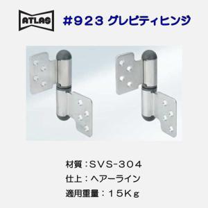 アトラス ATLAS #923 グレビティヒンジ|activekusakabe