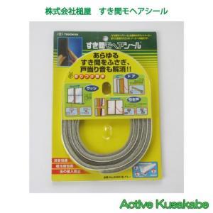 槌屋 すき間モヘアシール NO.6060 グレー 2m テープ付|activekusakabe