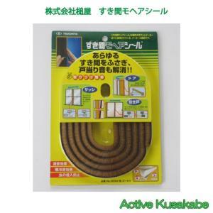 槌屋 すき間モヘアシール NO.9090 ゴールド 2m テープ付