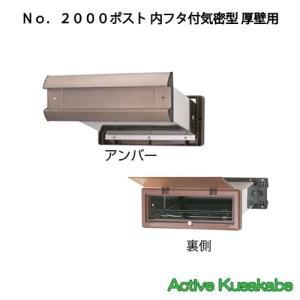 NO.2000ポスト 内フタ付気密型 厚壁用 アンバー|activekusakabe