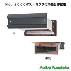 NO.2000ポスト 内フタ付気密型 厚壁用 黒|activekusakabe