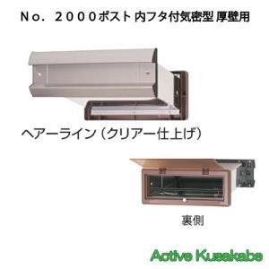 NO.2000ポスト 内フタ付気密型 厚壁用 ヘアーライン(クリアー仕上げ)|activekusakabe